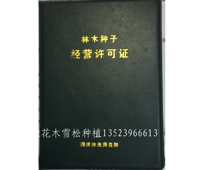 河南省政府农业产业扶持项目